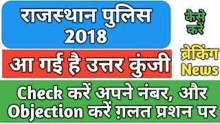 खुशखबरी, Rajasthan Police 2018 Answer key आ गई है, Check करें और Objection, कैसे ?सारी जानकारी Hindi