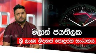 10 : 10 | 20 - 07 - 2020 | Siyatha TV