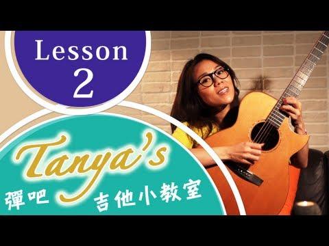 蔡健雅 Tanya's 彈吧吉他小教室 - 第2課 換節奏