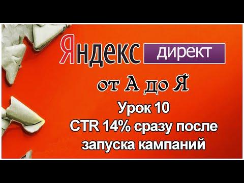 Яндекс Директ. Урок 10.Как мгновенно повысить CTR в Яндекс Директ?