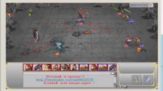 Вот это ролик. Видео из онлайн игры Герои Войны и денег игра сделана по мо