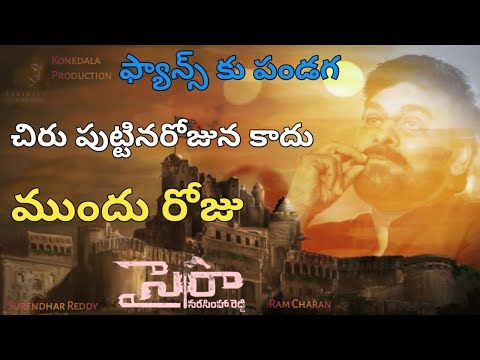 Sye Raa Movie Teaser New Date About || Chiranjeevi || Surendhar Reddy ||