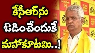 కేసీఆర్ను ఓడించేందుకే మహాకూటమి..! | Ravula Chandra Sekar Reddy Face To Face