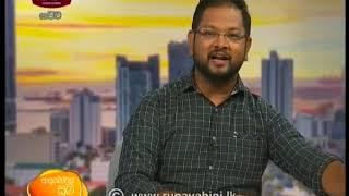 Ayubowan Suba Dawasak | Paththara | 2020-06-03