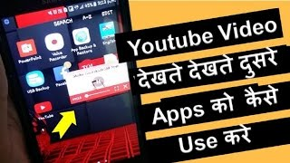 Watch Youtube Videos While Using Other Apps ? youtube video ko background mai kese chalaye