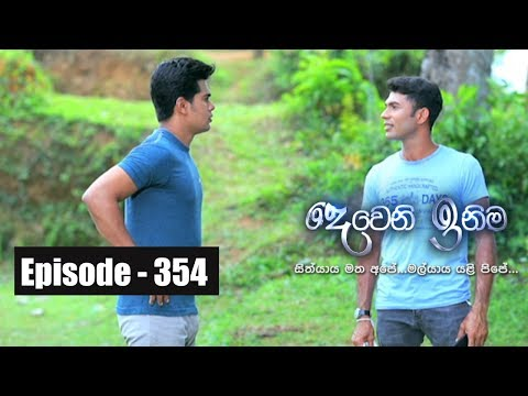 Deweni Inima | Episode 354 14th June 2018