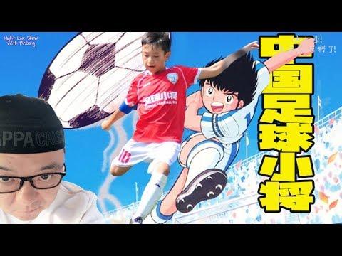 [發車] 中國足球小将的故事
