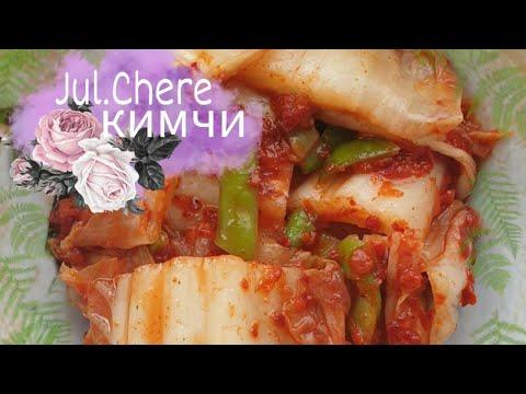 как приготовить кимчи (чимчи)   корейская кухня  BAECHU KIMCHI
