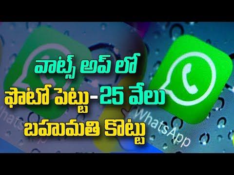 వాట్స్ అప్ లో ఫొటో పెట్టు  25 వేలు బహుమతి కొట్టు  | ABN Telugu