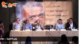 يقين   مؤتمر صحفي للذكري الاولي لرحيل الشاعر احمد فؤاد نجم