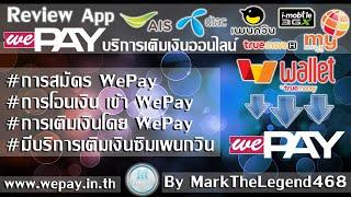 Review [Ep.01] APP : WePay เติมเงินออนไลน์ได้ทุกเครือข่าย [สมัคร-โอนเงิน-เติมเงิน-โหลดแอพ]