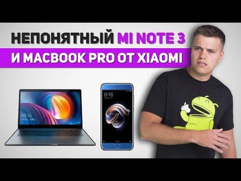 Странный Xiaomi Mi Note 3 и Новый Xiaomi Mi Notebook Pro