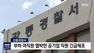 동료 여직원 협박한 공기업 직원 긴급체포