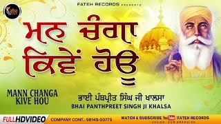 Mann Changa Kiven Hou | Bhai Panthpreet Singh Ji Khalsa | Fateh Records 2017