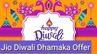 Jio New Diwali Dhamaka Offer