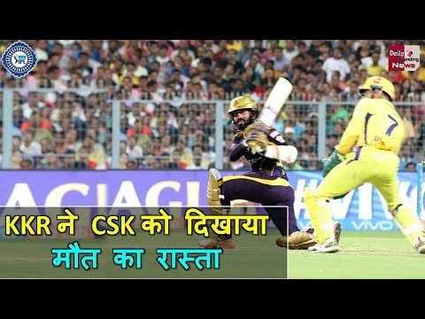 Vivo IPL 2018: Kolkata Knight Riders Vs Chennai Super Kings KKR Finishes CSK's Game In A Click !!