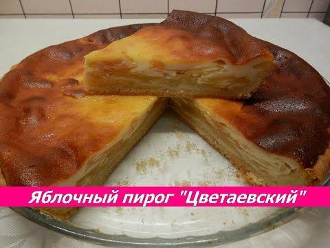 Как приготовить пирог с яблоками в духовке рецепт с пошагово в