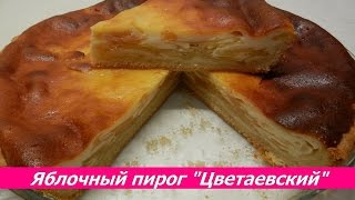 Цветаевский Яблочный пирог. Пошаговый рецепт яблочного пирога в духовке.