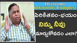 How To Overcome Inferiority Complex Telugu Motivational Video 2019 | Money Mantan TV