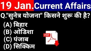 19 January 2019 Current Affairs   Daily Current Affairs   Current Affairs in Hindi
