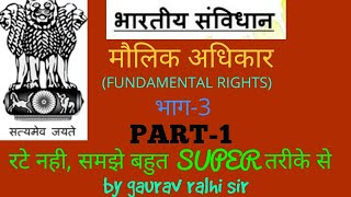 मौलिक अधिकार PART-1(FUNDAMENTAL RIGHTS) By Gaurav Ralhi Mishra