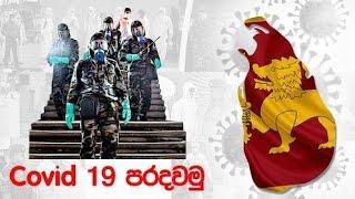 Covid Paradawamu  2020 - 11 - 19