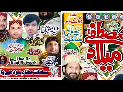 16 Rabi ul Awal 14 November  2019 Live Mehfil Jashin (Syedan Wali Mashraqi Sialkot)