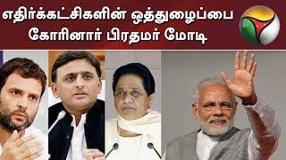 நாடாளுமன்ற கூட்டத்தொடர் - எதிர்க்கட்சிகளின் ஒத்துழைப்பை கோரினார் பிரதமர் மோடி #Modi