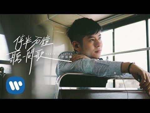 Download 許廷鏗 Alfred Hui - 停半分鐘聽一闋歌 Spare A Listen    Mp4 baru