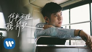 許廷鏗 Alfred Hui - 停半分鐘聽一闋歌 Spare A Listen (Official Music Video)