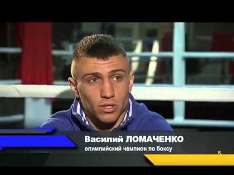 История Василия Ломаченко