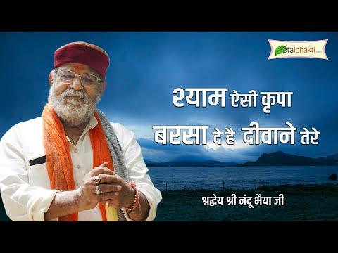 Khatu Shyam Bhajan | Shyam Aisi Kripa Barsade | Nandu Bhaiya Ji | Shri Nagar Ranibagh