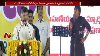 Pawan Kalyan to Visit Farmers in Dandupalyam || Pawan Targets CM Chandrababu