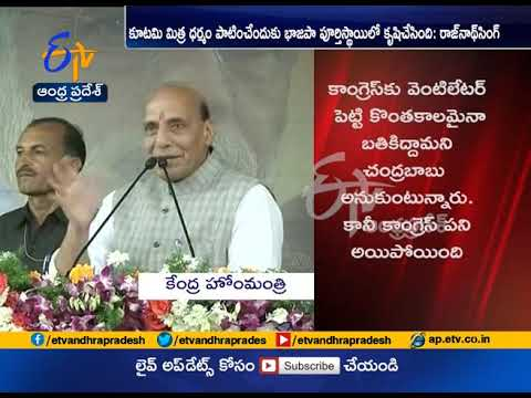 Why Chandrababu Takes U turn | Union Minister Rajnath Singh