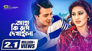 Download Aha Ki Rup Dekhaila | ft Shakib Khan | Opu Biswas | HD1080p 2017 | by Asif | Daring Lover 3Gp Mp4