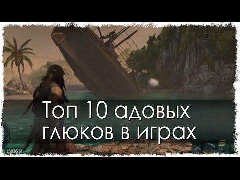 Топ 10 адовых глюков в играх (Часть 5)