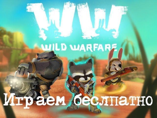 Руководство запуска: Wild Warfare по сети