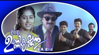 Female Unnikrishnan - Cid Unnikrishnan Ba Bed - Malayalam Full Movie In HD Quality - Jayaram