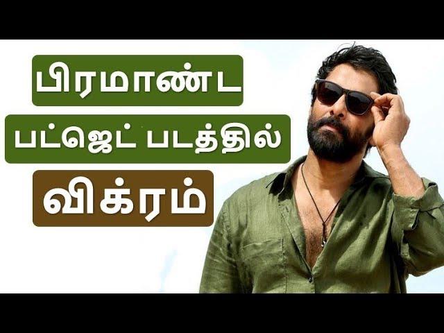 300 கோடி பட்ஜெட் படத்தில் விக்ரம் | Vikram| Sketch Movie|Tamil News|Tsk Suriya| Vijay62|Thala ajith