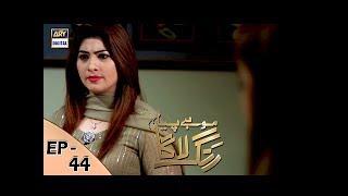 Mohay Piya Rang Laaga - Episode 44 - ARY Digital Drama