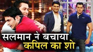 Salman Khan की वजह से बंद नहीं होगा Kapil Sharma का शो