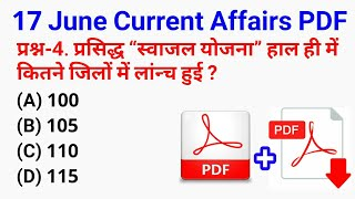रट लो // 17 जून 2018 Current Affairs PDF and Quiz || आज के टॉप-12 Current Affairs Questions for all