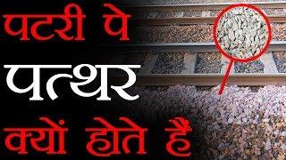 रेलवे पटरियों पर पत्थर क्यों होते हैं ? | Random Facts to Increase Your Knowledge