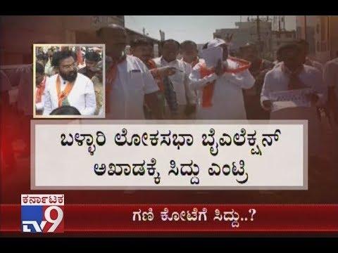 Siddaramaiah Enters Ballari   Starts His Campaign For VS Ugrappa   Ballari By-Polls