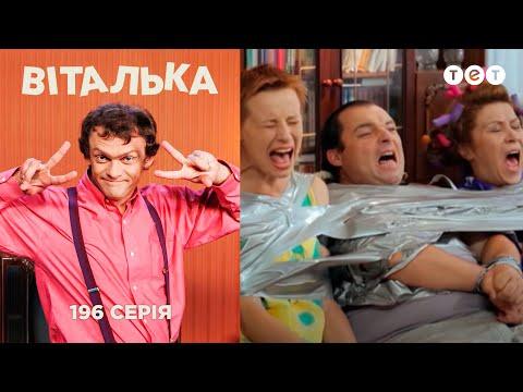Виталик и подготовка к переезду родителей. Выпуск 196