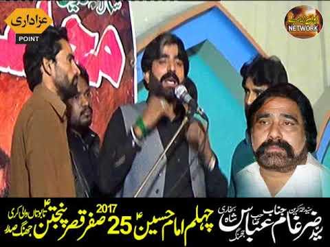 zakir tassadak hussain Majlis 25 Safar 2017 Jhang Sadar bani zakir zargham abbas bukhari
