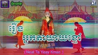រឿងព្រេងខ្មែរ-រឿងអ្នកតាយាយខ្មៅ|Khmer Legend-Neak Ta Yeay Kmao