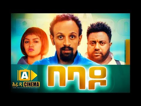 በባዶ BEBADO Ethiopian Movie   2018 ሙሉ ፊልም