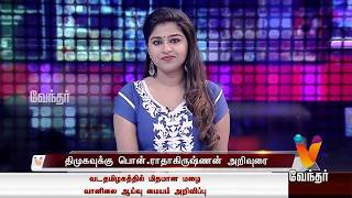 News Afternoon 1.30 pm (19/09/2018)
