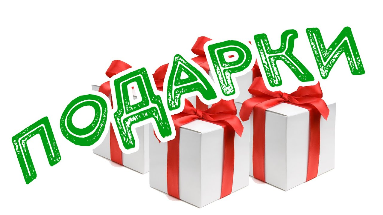 Стихи к подаркам от А до Я. Прикольные поздравления и шуточные пожелания 93
